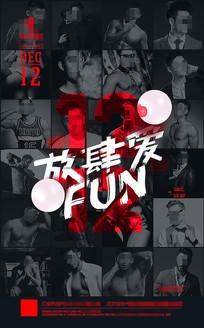 双12男模海报设计