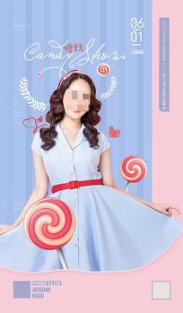 甜美可爱美女糖果海报设计