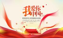 我爱你中国国庆海报设计
