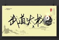 武道太极艺术展板