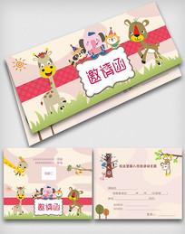 幼儿园可爱卡通动物邀请函
