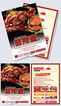 中餐厅中华美食香辣蟹宣传单