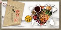 中国风螺蛳粉美食展板