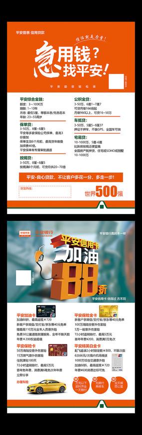 中国平安信用卡贷款宣传单