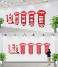 中式道德讲堂文化墙