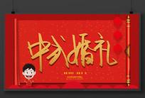 中式婚礼婚庆展板