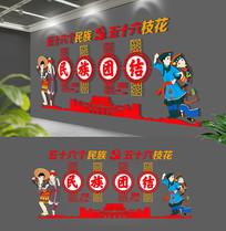 中式民族团结造型展板文化墙