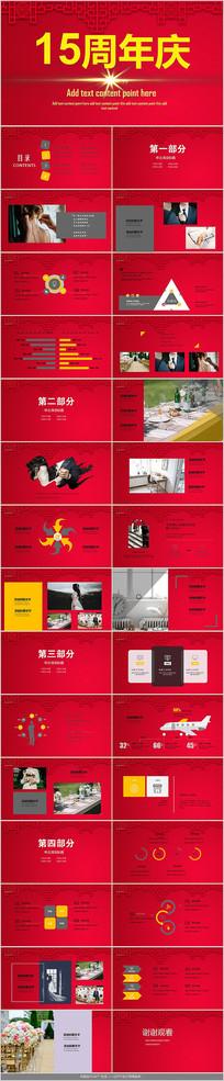 红色大气周年庆PPT模板