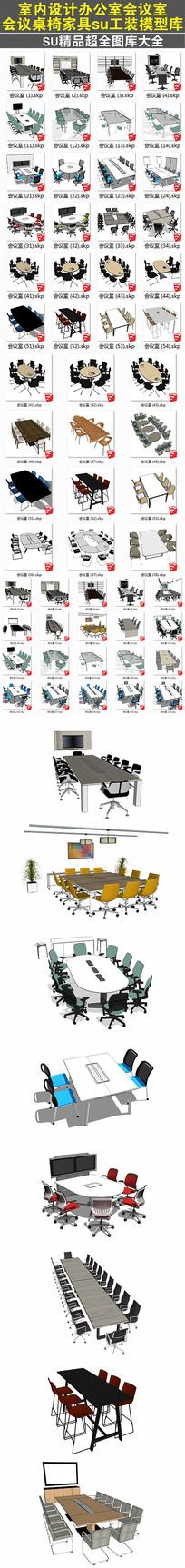 64套办公室会议室桌椅家具