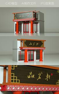 C4D中式茶艺楼门头