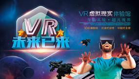 VR体验馆海报