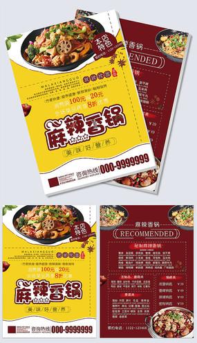 餐饮行业麻辣香锅美食宣传单