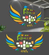 创意翅膀职工之家照片墙