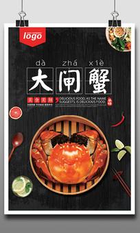 创意大闸蟹美食促销宣传海报