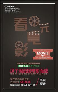 创意电影促销海报