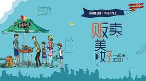 创意集市海报设计