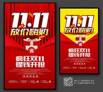 创意双11宣传海报