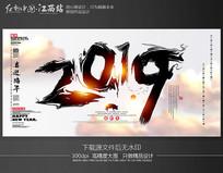 创意水墨2019猪年宣传展板