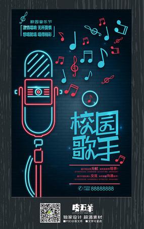 创意校园歌手海报