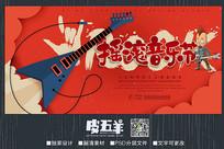 创意摇滚音乐节宣传海报