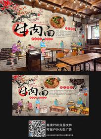 传统牛肉面文化背景墙