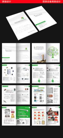 厨房设备画册设计