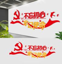 党的精神十九大口号文化墙