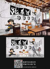 大气经典跆拳道馆文化背景墙
