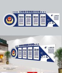 大气蓝色公安局警察警营文化墙
