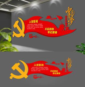 动感中国梦党员入党誓词文化墙