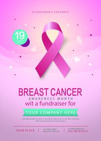粉红丝带宣传海报