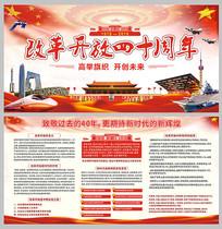 改革开放40周年党政宣传展板