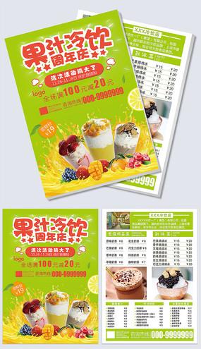 果汁冷饮店周年庆促销宣传单