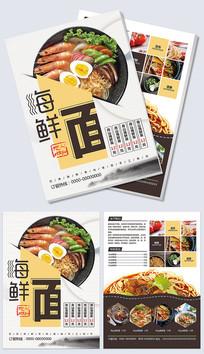 海鲜面馆餐饮宣传单页