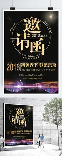 黑金炫酷企业论坛会议邀请函海报