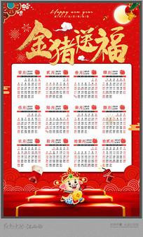 红色2019猪年 日历设计