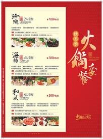 红色大气的火锅套餐菜单
