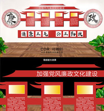 红色廉政文化墙