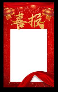 红色喜庆喜报捷报海报