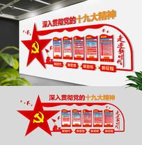红色中国风十九大精神文化展墙