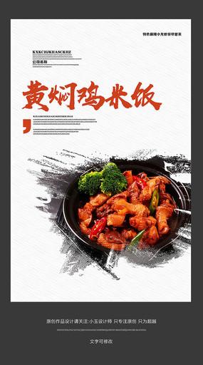 黄焖鸡米饭宣传海报设计