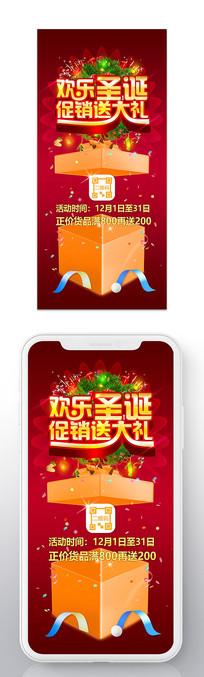 欢乐圣诞促销送大礼微信海报