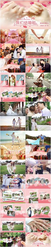 婚礼PPT相册