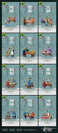 火锅店餐饮文化墙挂图