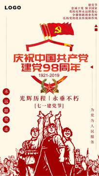 建党98周年红色宣传海报