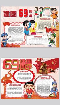建国69周年国庆节手抄报