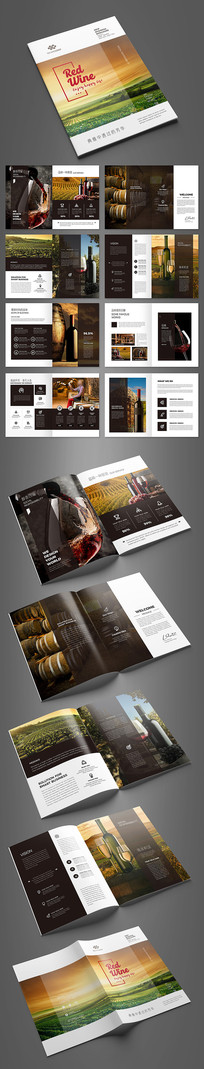 简约大气红酒画册设计模板