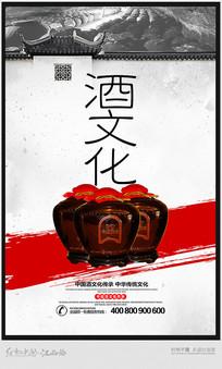 简约酒文化宣传海报