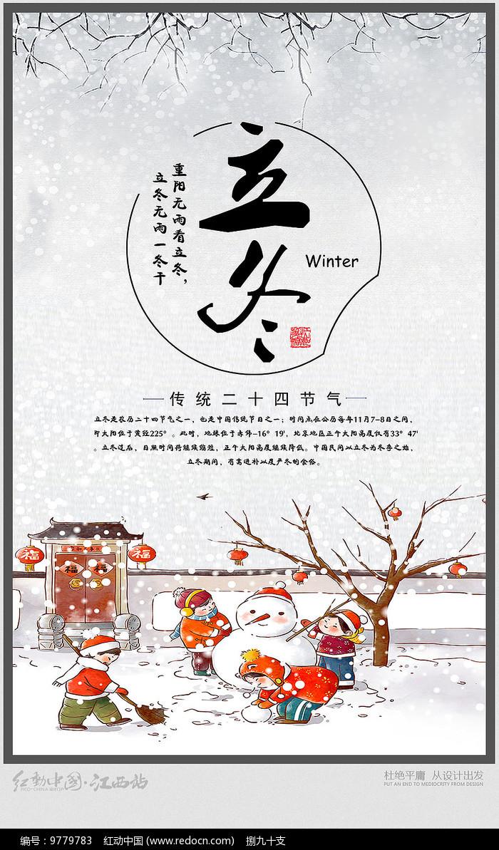简约立冬宣传海报