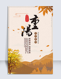 简约设计传统节日重阳节海报